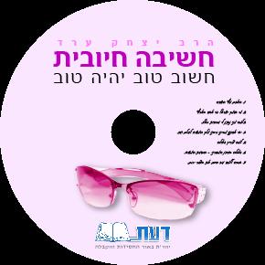 d-hashiva hiyovit