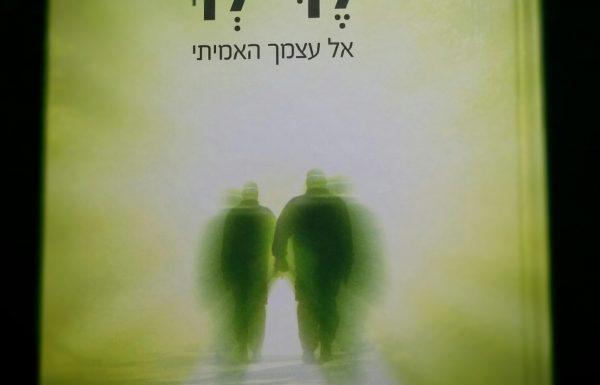 """""""לך לך – הגשמת יעדים לאור החסידות"""" – ספר חדש ומרתק ממרכז דעת"""