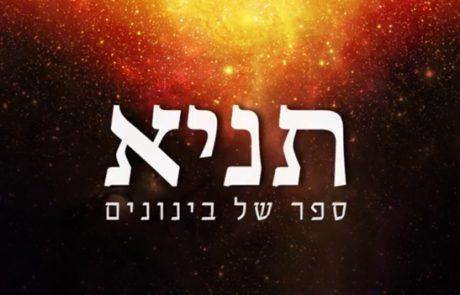 """להבדיל בין קודש חול – פרק 17 ב""""דרכו של הבינוני"""""""