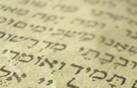 טיפול נפשי על פי סיפורי התורה