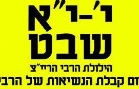 הרב יצחק ערד| ביאור במאמר באתי לגני