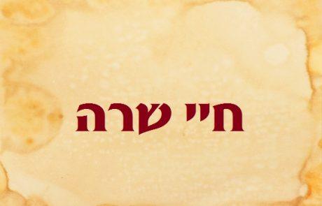 פרשת חיי שרה – שמחה מתוקנת