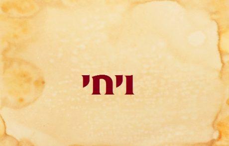 סיום ספר בראשית – תכלית עבודת היהודי