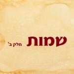 פרשת שמות – שיחה (ב)