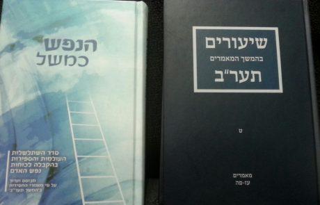 """לקראת י""""ט כסלו – שני ספרים חדשים"""