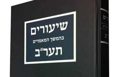 """שיעור 3 – המשך הסוד השלהבת שבגחלת – ע""""י הרב יצחק ערד"""